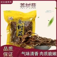 红云崖茶树菇,200g