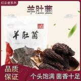 红云崖羊肚菌,60g