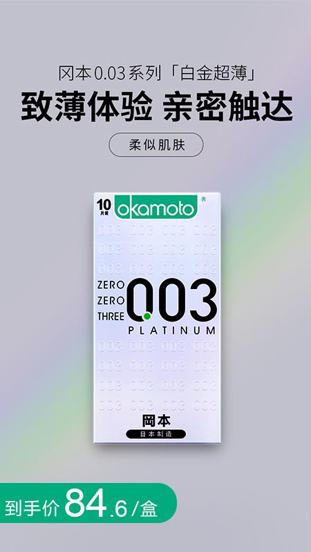 冈本003