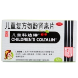 儿童复方氨酚肾素片,12片
