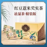 红豆薏米芡实茶 ,5g*20包/盒